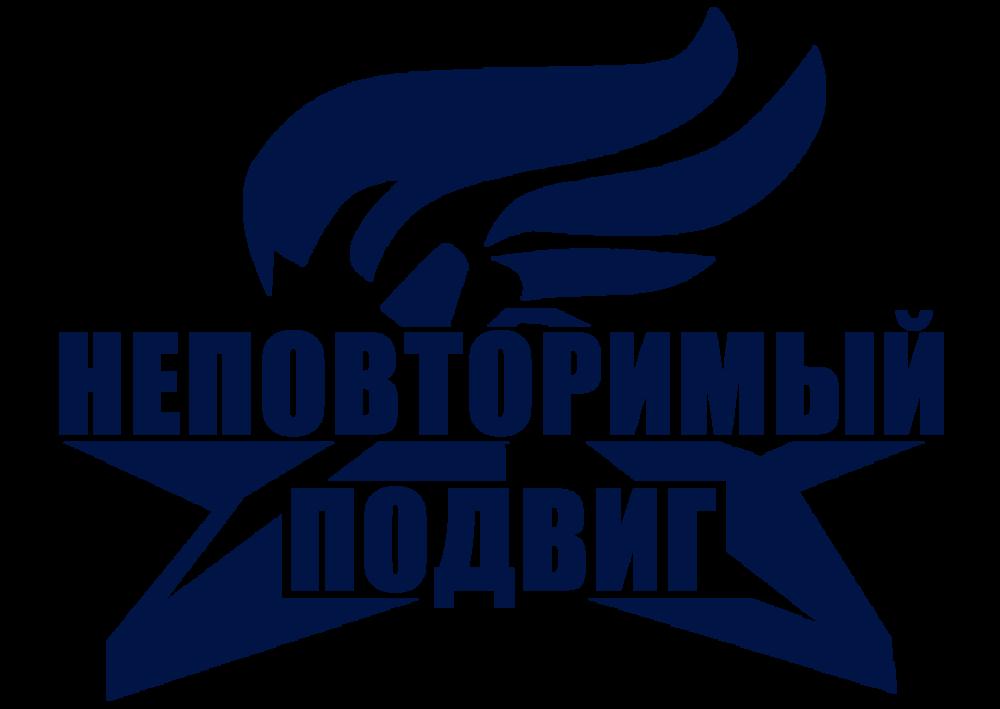 """Историко-патриотический проект """"Неповторимый подвиг"""""""