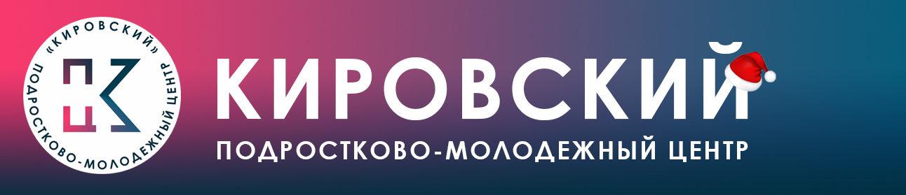 """Подростково-молодежный центр """"Кировский"""""""